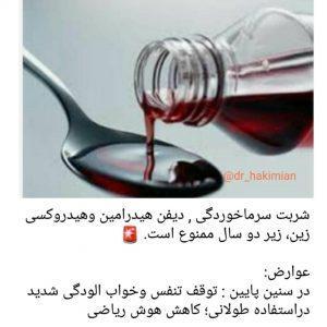 دکتر ندا حکیمیان