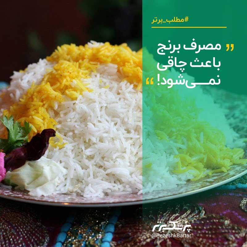 مصرف برنج باعث چاقی نمیشود!