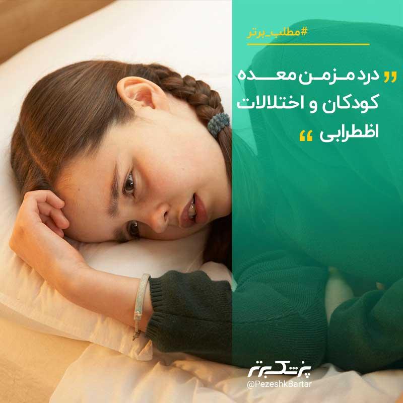 درد مزمن معده کودکان و اختلالات اضطرابی