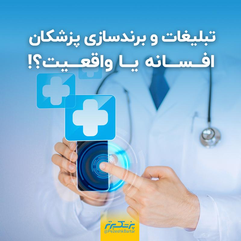تبلیغات و برندسازی پزشکان؛ افسانه یا واقعیت؟