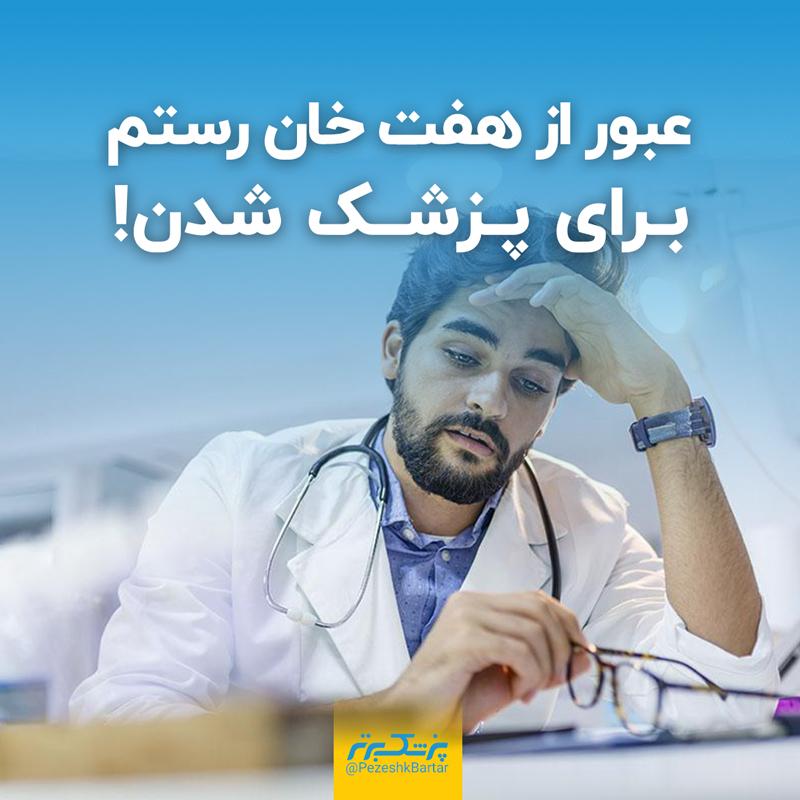 عبور از هفت خان رستم برای پزشک شدن!