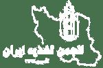 انجمن-تغذی-ایران